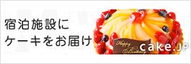 幕別パークホテル悠湯館(北海道)|Cake.jp